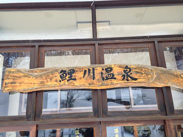 koikawa-003