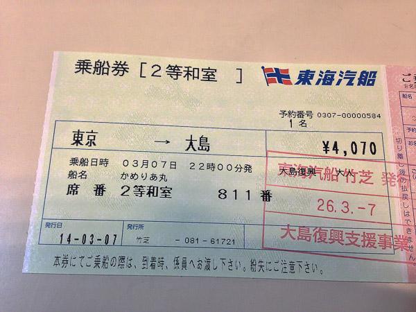 ooshima-003