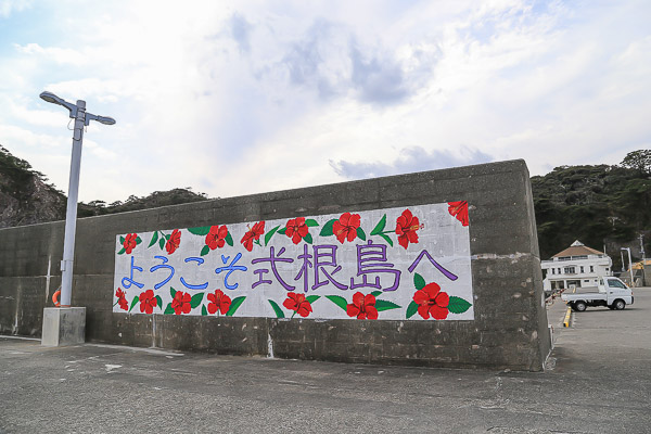 shikinejima-013