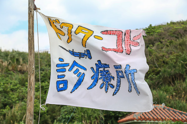 yaeyama-423