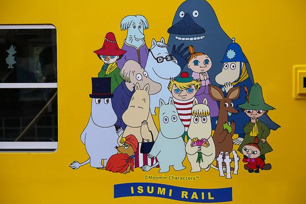 isumi-035