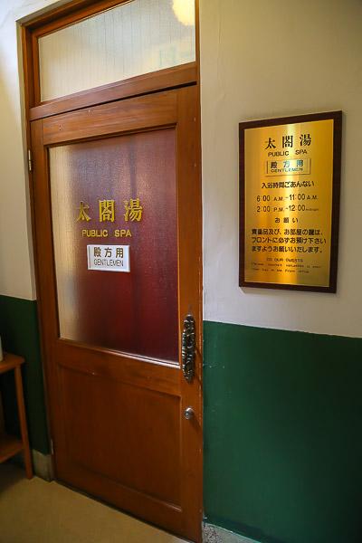 fujiya-hotel-070