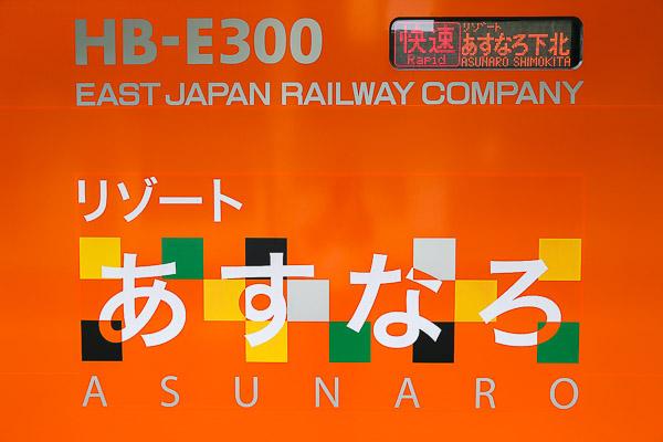 resort-asunaro-014
