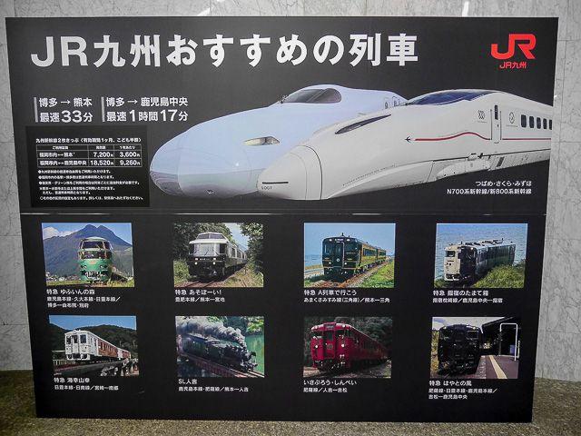 kyushu-train-001