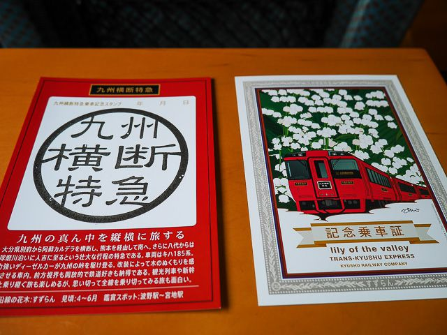 kyushu-train-026