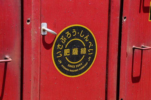 kyushu-train-070
