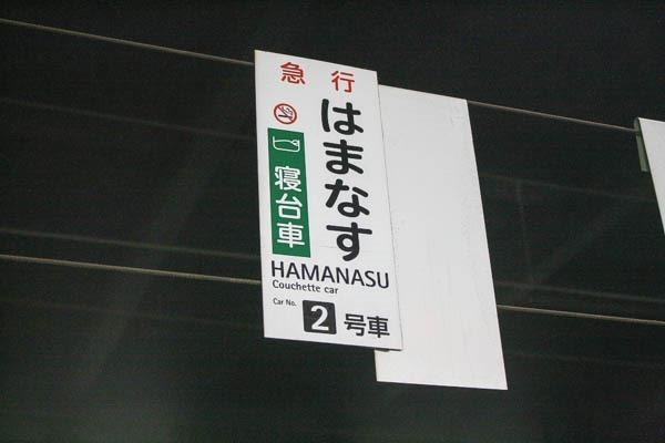 hamanasu-003